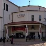 福進堂総本店 - 2014年12月。訪問