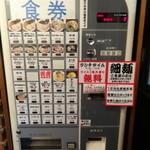 らーめん福や 西新宿 - 自動食券販売機