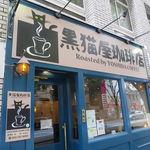 黒猫屋珈琲店 - 所々に猫が潜む(笑)クラシックな珈琲店1