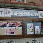 33464984 - 沖縄でここにしかない肉「猪豚」料理のお店だそうです