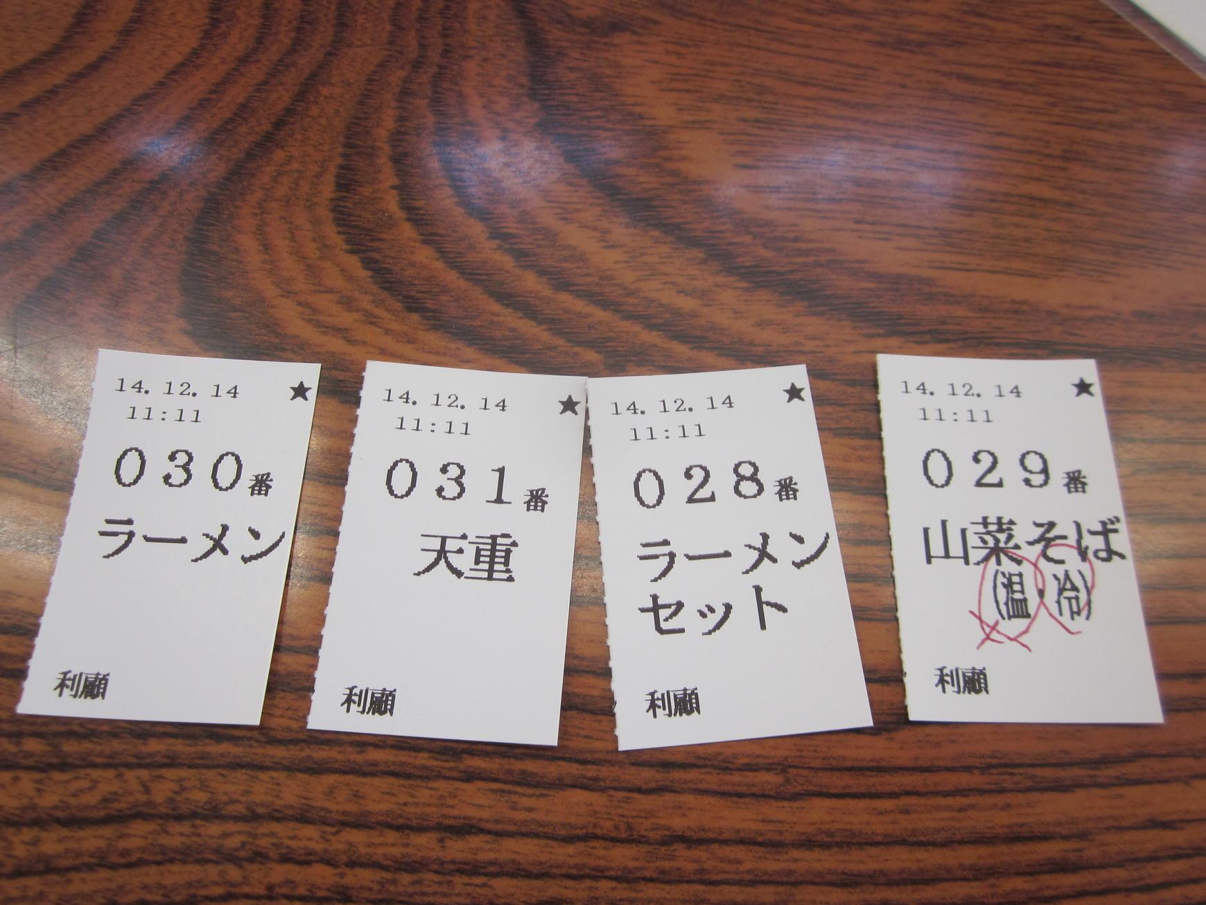 レストラン利顧 name=