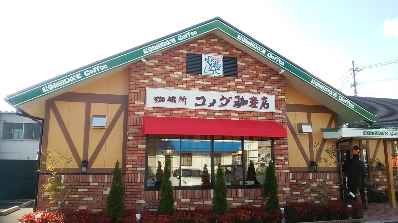 コメダ珈琲店 熊本大窪店