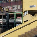 タケちゃん - 京成津田沼の駅ビル サンロード津田沼