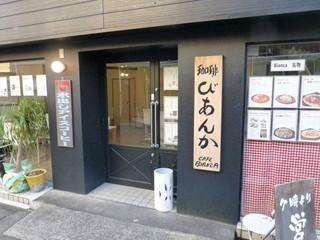 カフェ ビアンカ - 正面玄関