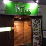 麺Dining セロリの花 - 不思議な感じの扉。