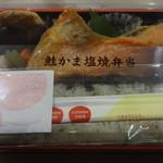 てとて - 鮭かま塩焼弁当:972円