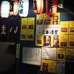 寺嶋屋 - 2014.12