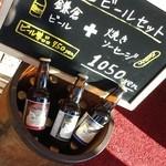 インビス鎌倉 - 湘南ビールもあります♪