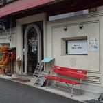 創作ビストロ プティ・グラン -