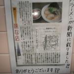 壬六 - 移転オープンが新聞に載ってる。