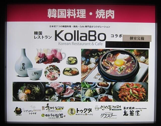 KollaBo 池袋店