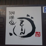 33491200 - 2014.12 店名はジンってイニシエ系ですが、そうじゃなくてカフェです:笑