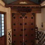 金具屋 - 鎌倉風呂