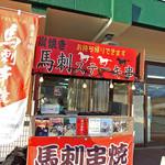 草千里グリーンパーク - 露店