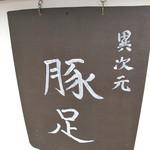 豚足の館8131 - 和カフェや日田下駄・和雑貨のお店が似合う通りにあります。