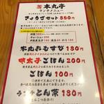 33492965 - 餃子セット850円にプラス100円で明太子御飯