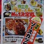 33494766 - 四倉のソースかつ丼が福島県商工会うまいもんNO.1決定戦で優勝しました(^o^)丿☆