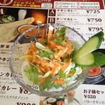 ナマステ・日本 - サラダ