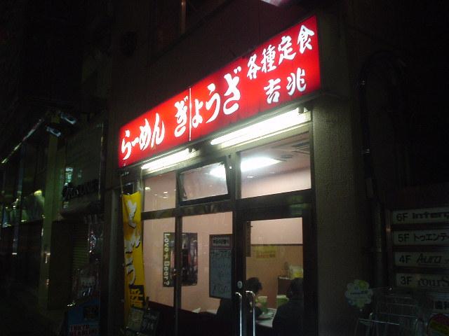 吉兆 恵比寿店