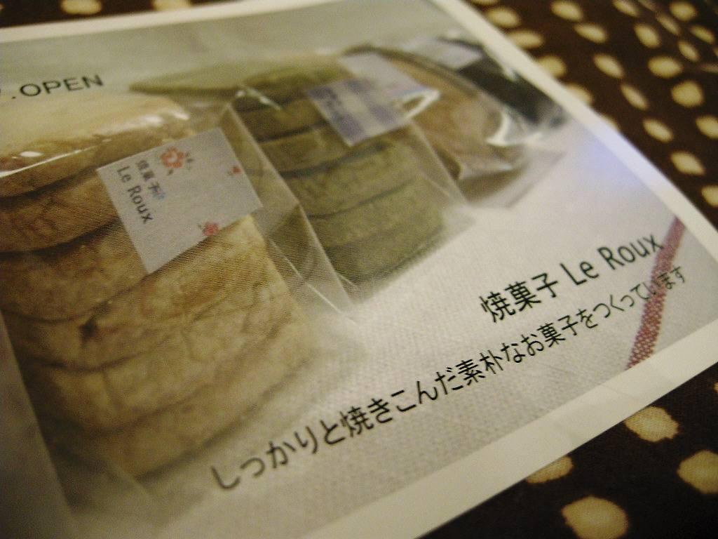 焼き菓子 ルルー