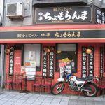 ちょもらんま - 外観(2014.12)