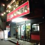 壱蔵家 - 2014/09/29 18時半