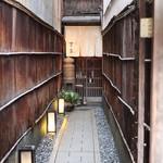 京料理 藤本 - この奥がお店です。なんか京都らしいわ・・