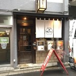 新潟カツ丼 タレカツ 神保町本店