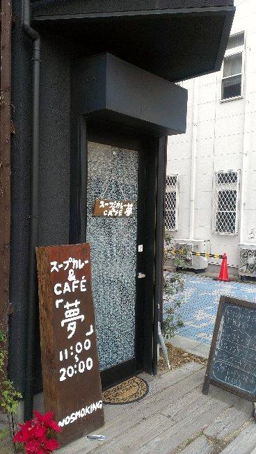 スープカレー&カフェ 夢