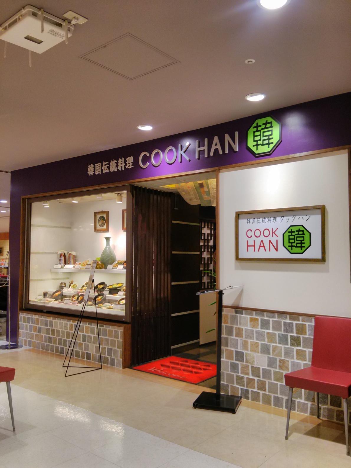 クックハン 広島そごう店