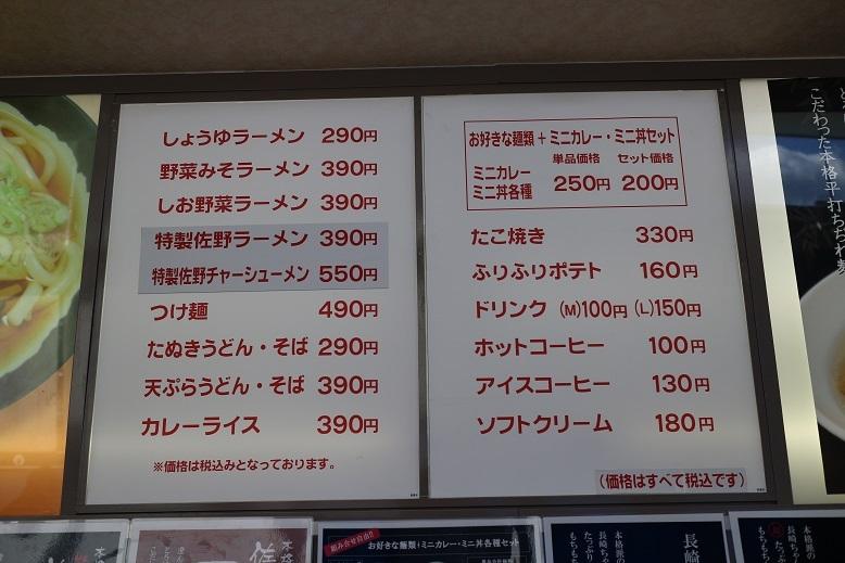 ピクニックコート 吾妻店