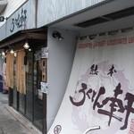 ろくとん軒 - 2014/10/09