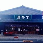 まち蔵 藍 - 江戸時代末期に建てられた染物屋さん♪