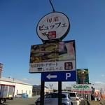 露菴 - 3号線バイパスのヤマダ電器の斜め向かい方面にあります
