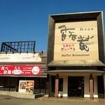 露菴 - 建物は敷地の奥にあります
