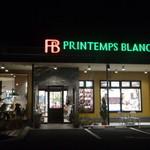 プランタン ブラン - 夜の雰囲気