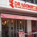 DRAGON酒家 - 2014.12
