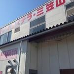 文明堂食品工業 - 2014.12