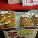 文明堂食品工業 - 432えん『さんどら(5個入り)』2014.12
