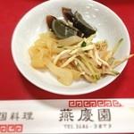 燕慶園 - 前菜盛り合わせ 皮蛋 棒棒鶏 くらげ
