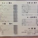 33514833 - メニュー 2014改定