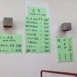 33514834 - 定食メニュー  2014追加