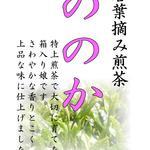 和束茶屋 山甚 - 若葉摘み煎茶 ののか
