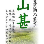 和束茶屋 山甚 - 若葉摘み煎茶 山甚
