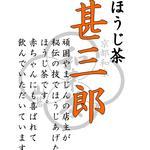 和束茶屋 山甚 - ほうじ茶 甚三郎