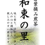和束茶屋 山甚 - 若葉摘み煎茶 和束の里