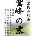 和束茶屋 山甚 - 若葉摘み煎茶 鷲峰の露