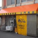 土門豆腐店 - 土門豆腐店