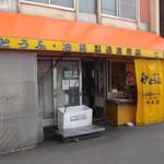 土門豆腐店 -