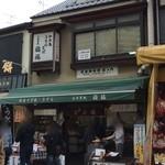 稲福 - 2014年12月。再訪